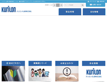 Tablet Preview of kurilon.co.jp